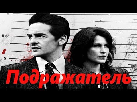 Подражатель/ The Wannabe/ 2013/ Криминальный детектив HD