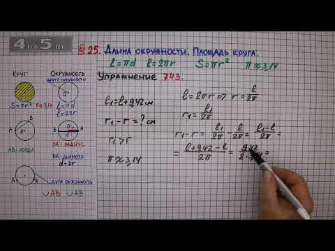 Упражнение № 743 – Математика 6 класс – Мерзляк А.Г., Полонский В.Б., Якир М.С.