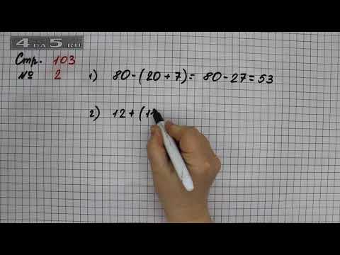Страница 103 Задание 2 ( Числовые и буквенные выражения.) – Математика 2 класс Моро – Часть 2