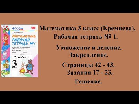 ГДЗ Математика 3 класс (Кремнева). Рабочая тетрадь № 1. Страницы 42 - 43.