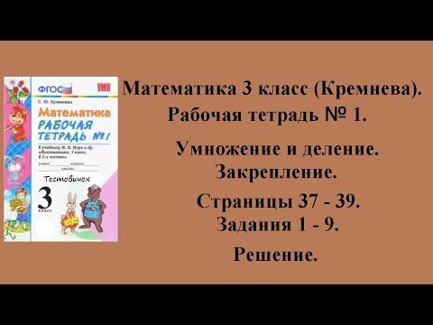 ГДЗ Математика 3 класс (Кремнева). Рабочая тетрадь № 1. Страницы 37 - 39.