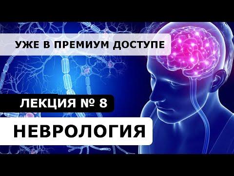 НЕВРОЛОГИЯ // ЛЕКЦИЯ №8 (ТРЕЙЛЕР) // Слуховые агнозии, волновая физика слуха, физиология слуха