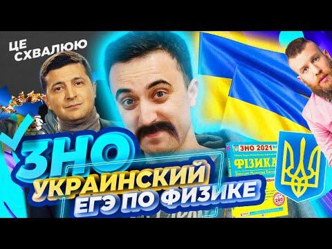 ЗНО - украинский ЕГЭ по физике