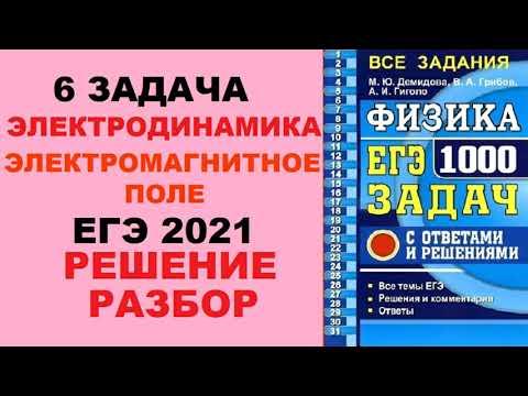 6 задача. 4. Электродинамика (Электромагнитное поле). Магнитное поле. Физика. 1000 задач. Демидова.