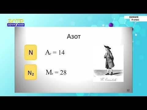 9 класс  ХИМИЯ  РУ  №5 Общая характеристика элементов Vгруппы Азот и его соед я