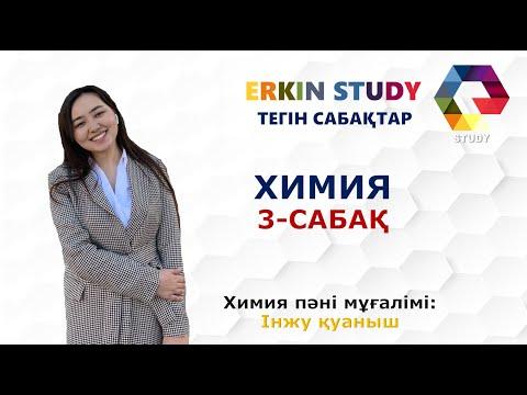 ERKIN STUDY САБАҚТАРЫ ХИМИЯ 3-САБАҚ