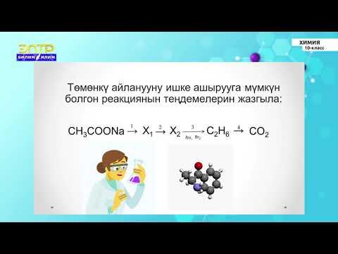 10 класс КГ Химия №5 чектуу жана чексиз углеводороддор