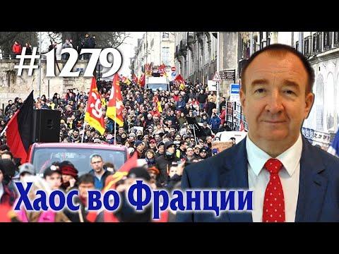 Игорь Панарин: Мировая политика #1279. Хаос во Франции