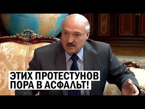 СРОЧНО - Лукашенко ЗАКИПЕЛ - Протестунов В АСФАЛЬТ! Новости, политика
