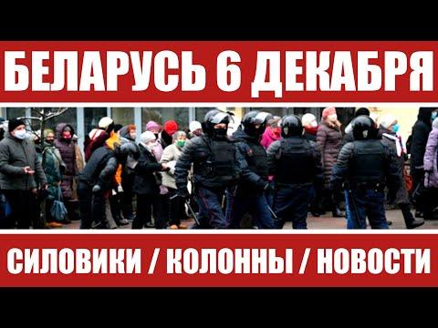 Беларусь сегодня 6 декабря. Силовики. Политика. Протесты и Митинги.
