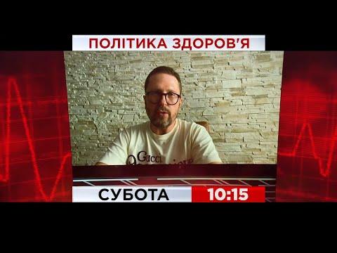 """Свобода слова: почему в Украине опасно быть журналистом ? – """"Политика Здоровья"""", суббота, 10:15"""