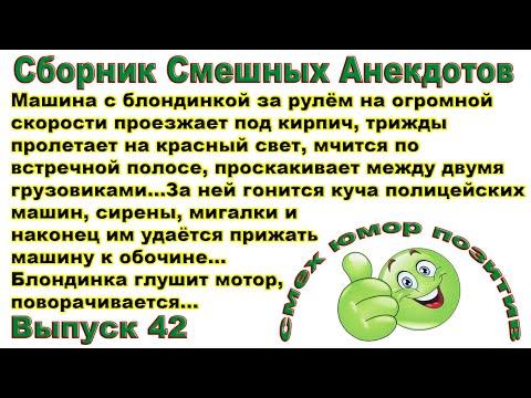 Сборник Смешных Анекдотов. Выпуск 42. Смех! Юмор!! Позитив!!!