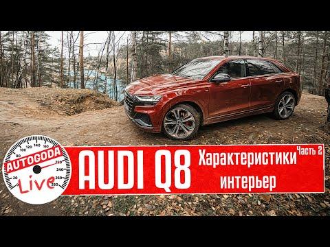 AUDI Q8 2020 - обзор: Speed Test #2 от AutoGoda Live Отзыв и интересные факты об Ауди Q8.