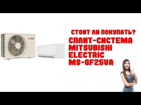 Обзор Сплит-система Mitsubishi Electric MS-GF25VA