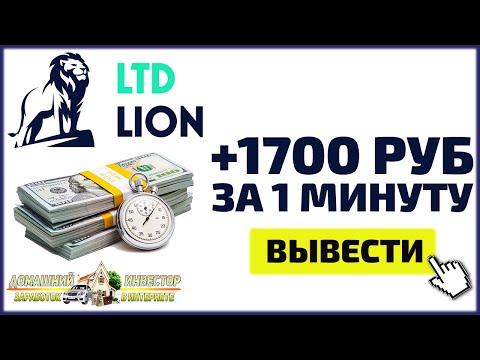 +1.700 РУБ С ПРОЕКТА LTD LION! ПАССИВНЫЙ ДОХОД! АКТУАЛЬНАЯ ИНФОРМАЦИЯ НА 08.12.20г! ИНВЕСТИЦИИ!