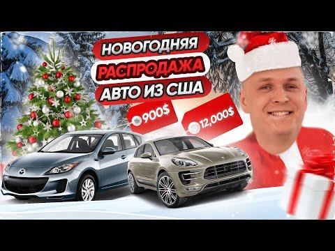 Как во время новогодних  праздников ВЫГОДНО купить Авто из США?