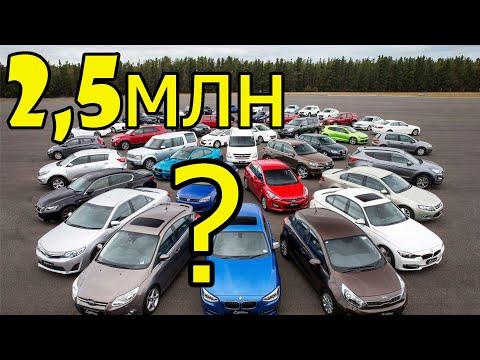 Что выбрать за 2,5млн из новых автомобилей