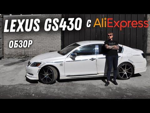 АДъский стиль! Обзор Lexus GS430  [Leks-Auto 414]