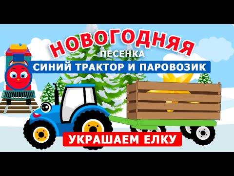 Синий Трактор Новогодний, песенки новогодние для детей. Паровозик ТУТУ Мультфильмы про цвета 0+