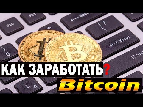 КАК ЗАРАБОТАТЬ биткоин? FIREFAUCET earn free bitcoin every day