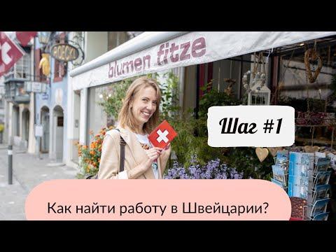 Как найти работу в Швейцарии? Шаг 1
