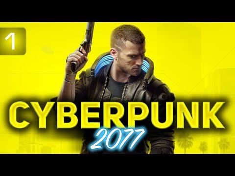 CYBERPUNK 2077 ☀ Лучшая игра 2020 года? ☀ Часть 1