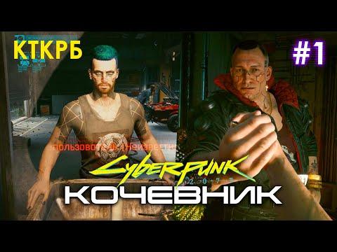 Cyberpunk 2077 - Кочевник, ЧАСТЬ 1 // Неспешное прохождение // Котокрабовый летсплей
