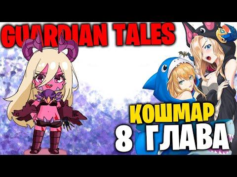 Прохождение 8 Главы на 100% (кошмар) #2 - Guardian Tales