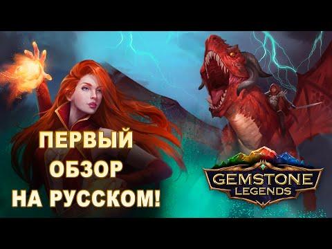 Gemstone legends обзор игры