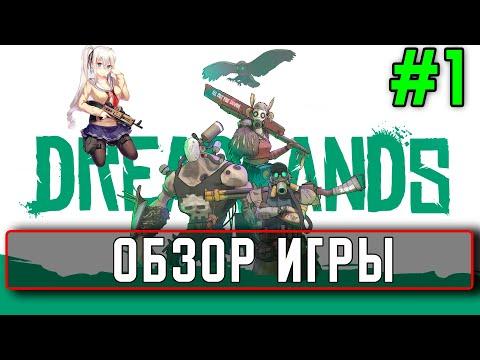 Прохождение Dreadlands #1 Обзор игры