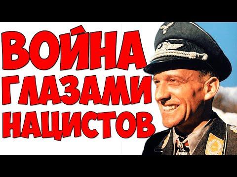 Интересная история / Вторая мировая война, глазами НАЦИСТОВ.