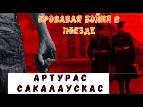 История самого громкого ЧП в истории Советской армии/Артурас Сакалаускас....