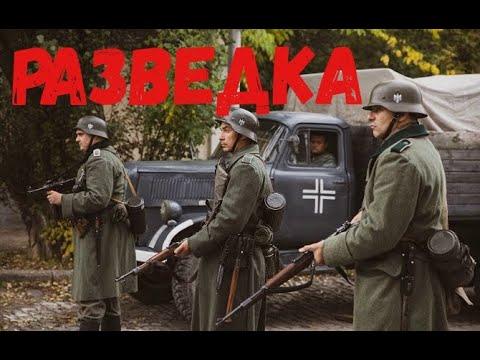 Военный фильм Боевик Драма Исторический Разведка