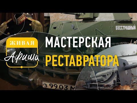 Мастерская Реставратора // Живая Афиша