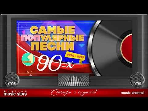 #музыка90х #популярная  САМАЯ ПОПУЛЯРНАЯ МУЗЫКА 90 Х