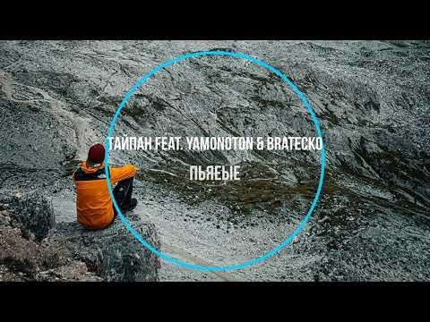 Тайпан feat. Yamonoton & Bratecko - Пьяные (Новинки Музыки 2020)