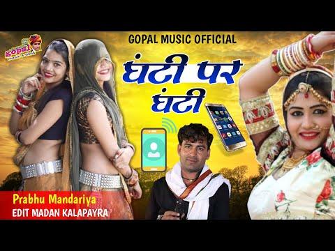 Prabhu Mandariya New 2020_!!_फोन पर फोन कर_Gopal music 2020
