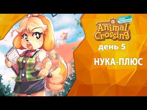Прохождение Animal Crossing - День 5 - Нука-Плюс
