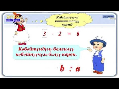 5-класс | Математика | Tеңдеме. Теңдеменин тамыры, теңдемелерди өзгөртүү