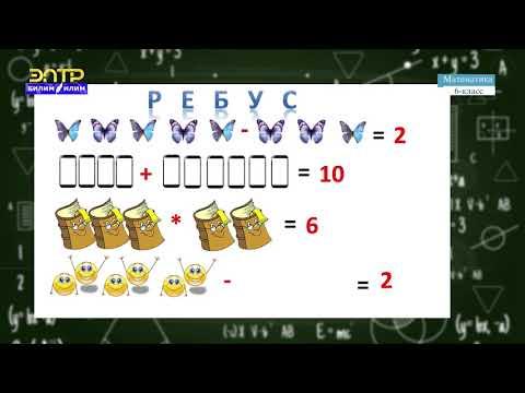 6-класс | Математика |  Жуп  жана так сандардын касиеттери.  Калдыгы бар бөлүү