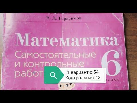 Вариант 1 стр 54 К. р. #3 Математика 6 класс Герасимов 2019 пропорции, диаграммы