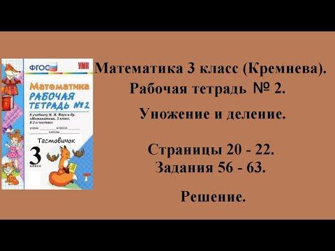ГДЗ Математика 3 класс (Кремнева). Рабочая тетрадь № 2. Страницы 20 - 22.