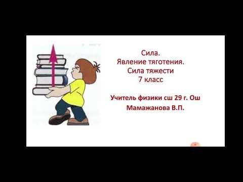 Физика 7 класс