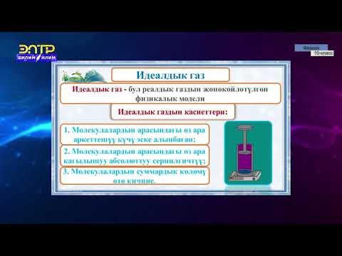 физика 10 класс идеалдык газ