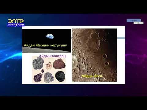 11-класс |  Физика |  Жер жана Ай. Жер тибиндеги планеталардын жалпы мүнөздөмөсү жана атмосферасы