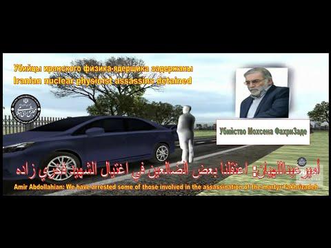 Iran:Nuclear physicist assassins detained 8/12/20 Убийцы иранского физика-ядерщика задержаны الشهيد