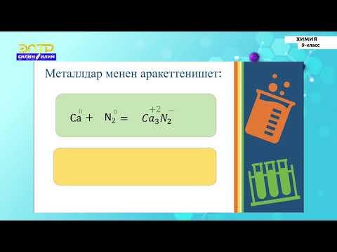 9-класс | Химия |  VA группасынын элементтеринин жалпы мүнөздөмөсү.Азот жана анын бирикмелери.Аммиак