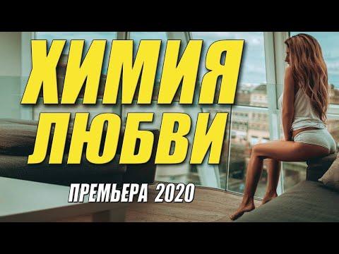 Выскочила за олигарха!!   ХИМИЯ ЛЮБВИ.   Русские мелодрамы 2020 новинки HD.