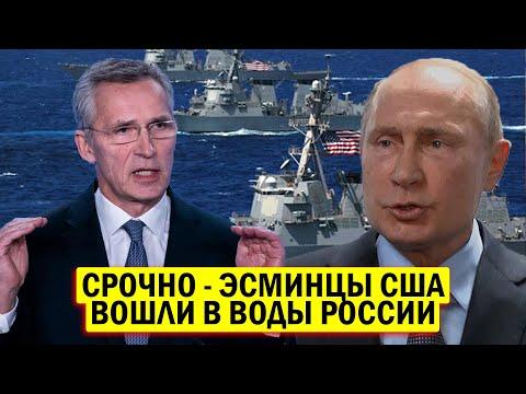 СРОЧНО - Американские Эсминцы вошли в воды России - Новости и политика