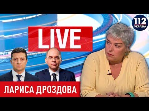 Говорится одно - делается другое. Зеленский продолжает политику Порошенко. Лариса Дроздова на 112